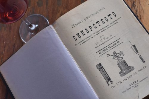 учебник винарство 1899 варна